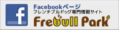 フレブルパークFacebookページ