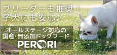 ドッグフード「PERORI」